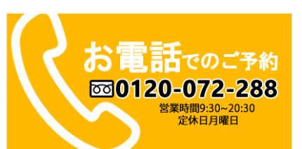 無料点検予約_電話