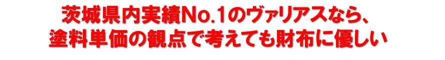 茨城県内実績の.1のヴァリアスなら、塗料単価の観点で考えても財布に優しい