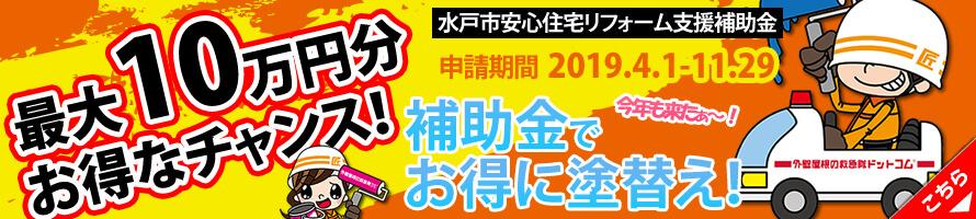 水戸市安心住宅リフォーム支援金で最大10万円分お得
