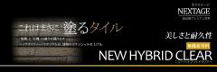 NEW HYBRID CLEAR