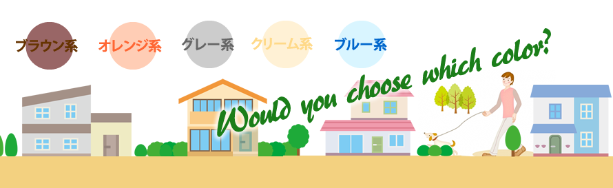 外壁塗装の色選びのコツ どの色をえらびますか?