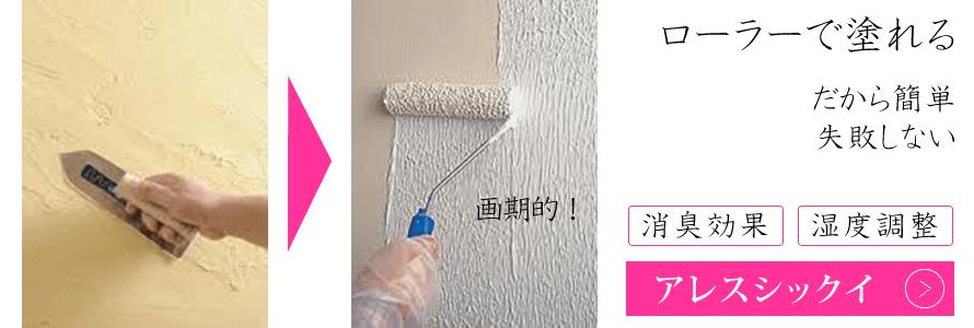 ローラーで塗れる だから簡単失敗しない 消臭効果 湿度調整 アレスシックイ