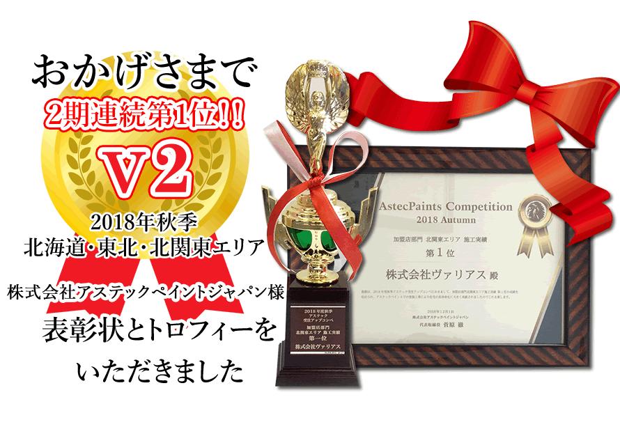 アステックペイント2018秋季コンペ第1位 二年連続第1位達成!
