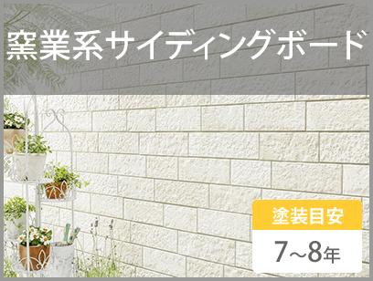 窯業系サイディングボード 塗装目安7~8年
