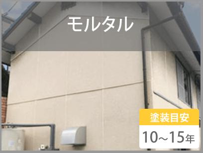 モルタル 塗装目安10~15年