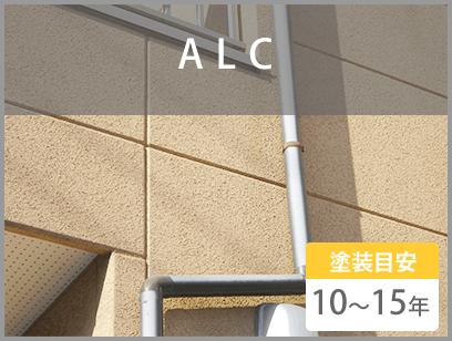 ALC 塗装目安10~15年