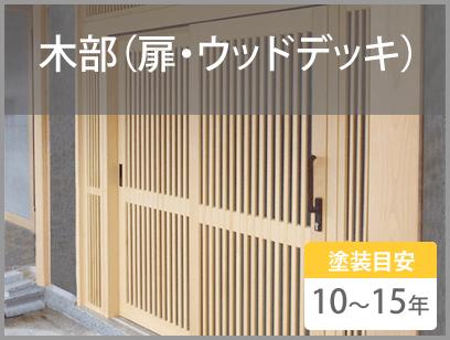 木部(扉・ウッドデッキ) 塗装目安10~15年