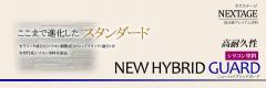 NEW HYBRID GUARD(ニューハイブリッドガード)