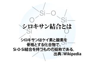 シロキサン結合とは