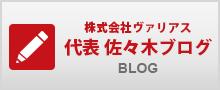 代表佐々木ブログ
