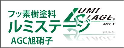 AGC旭硝子 ルミステージ