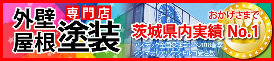 外壁屋根塗装専門店 茨城県内実績No.1