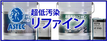 超低汚染塗料 リファイン