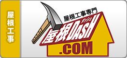 屋根DASH.com