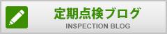 定期点検ブログ