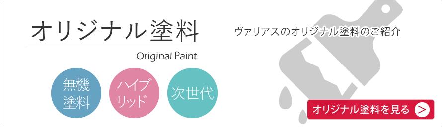 オリジナル塗料