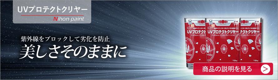 UVプロテクトクリヤー 日本ペイント 紫外線をブロックして劣化を防止 美しさそのままに