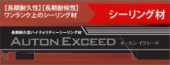 Autonexceed(オートンイクシード)長寿命シーリング材
