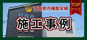 sp_banner_jirei