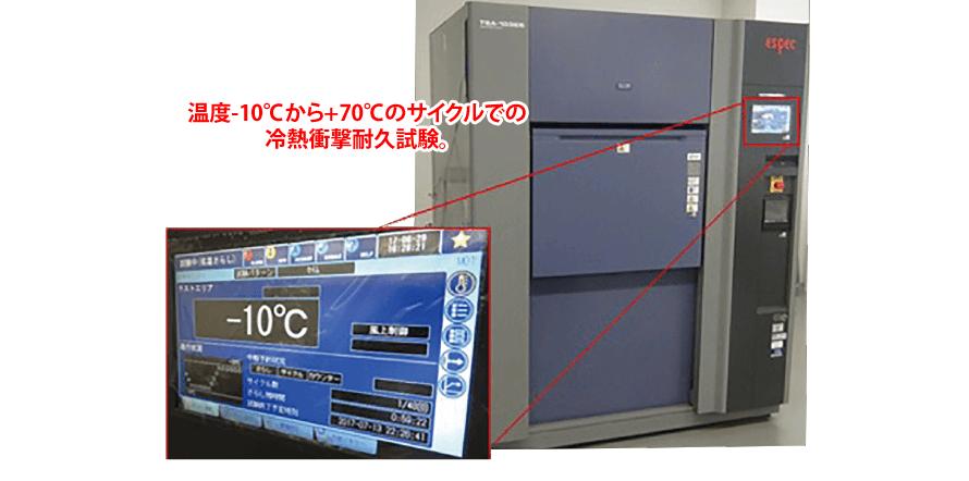 タスマジック冷熱衝撃耐久試験