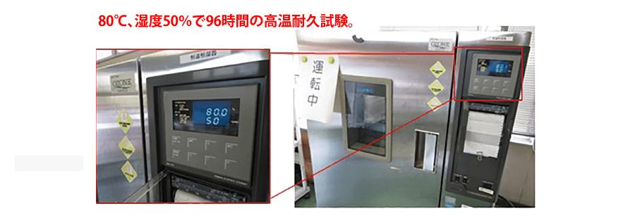 タスマジック高温耐久試験