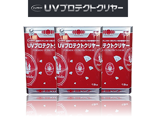 UVプロテクトクリヤー塗料缶